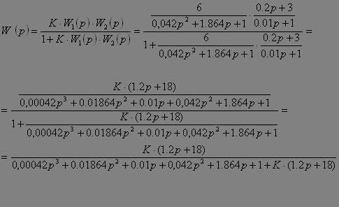 ЦЕНТРАЛЬНАЯ НАУЧНАЯ БИБЛИОТЕКА Курсовая работа Системы  Расчет коэффициента усиления К САУ рис 1 проводим для определения его значения при котором суммарная статическая ошибка ε не будет превышать